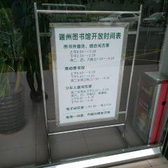 Zhaoqing Duanzhou Library User Photo