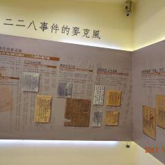 Taipei 228 Memorial Museum用戶圖片
