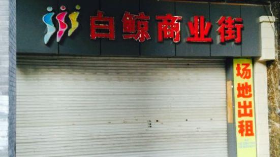 重慶白鯨商業街