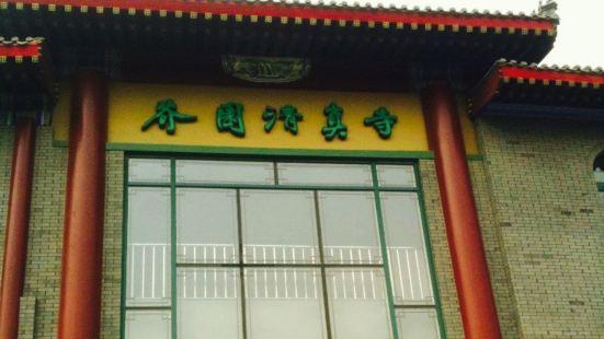 Jieyuan Mosque