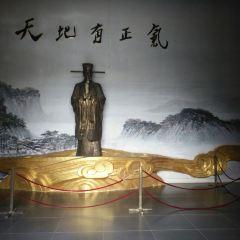 文天祥紀念館用戶圖片