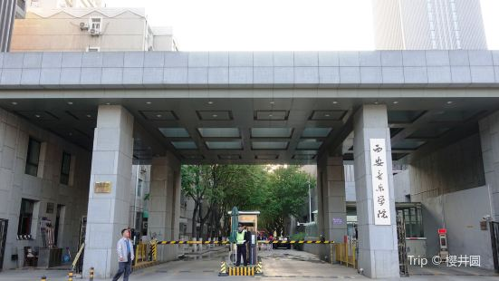 Xi'anyinyue College