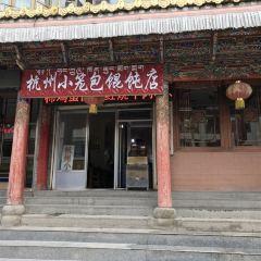 杭州小籠包餛飩店用戶圖片