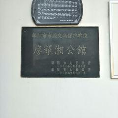 랴오야오샹 공관 여행 사진