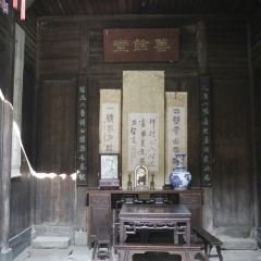 江永故居用戶圖片