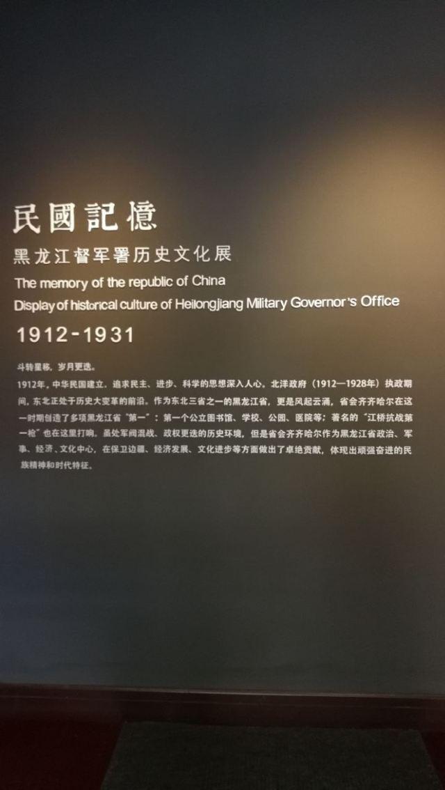 헤이룽장 군사 관리 관공서