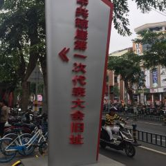 The Former Site of Qiongya First Represent Ative Assembly of CPC User Photo