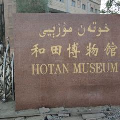 和田博物館用戶圖片