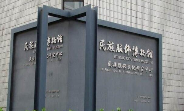 베이징복장학원 민족복식박물관