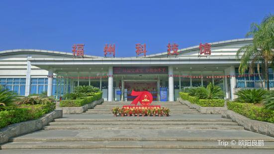 福州科技館