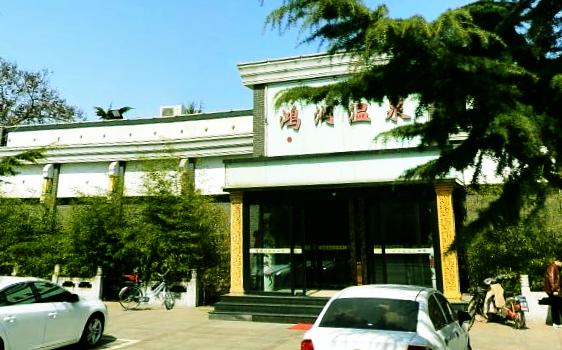 Hongrun Hot Spring