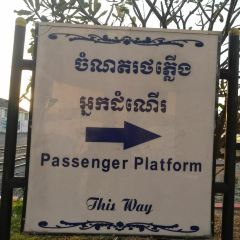 Royal Railway Station (Phnom Penh)用戶圖片