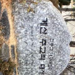 천주교 계산 주교좌 대성당 여행 사진