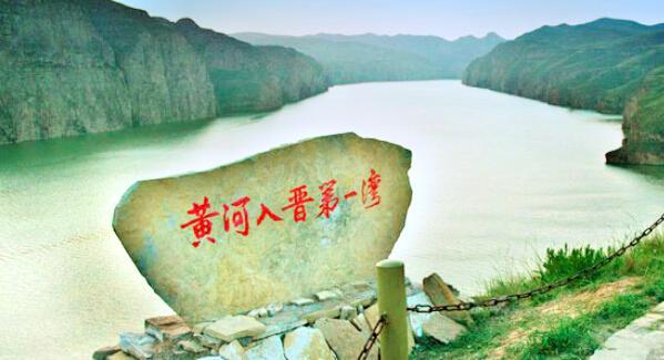 天下黃河第一灣
