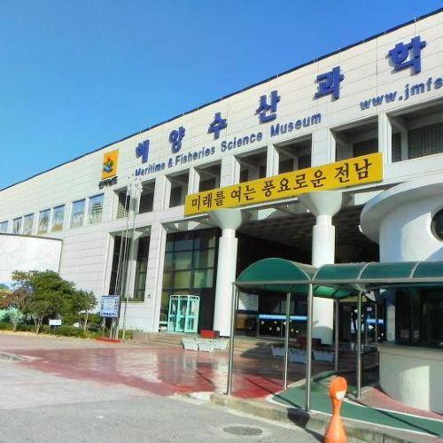해양 수산 과학관