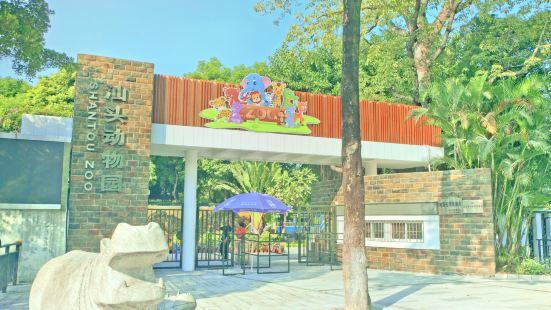 汕頭動物園