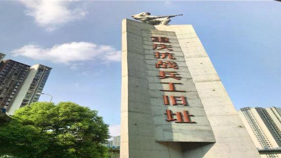 重慶建川博物館聚落