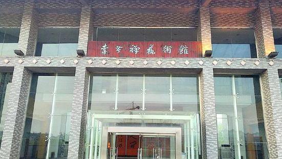 李苦禪藝術館