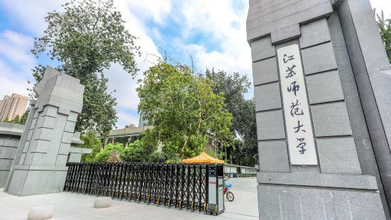江蘇師範大學