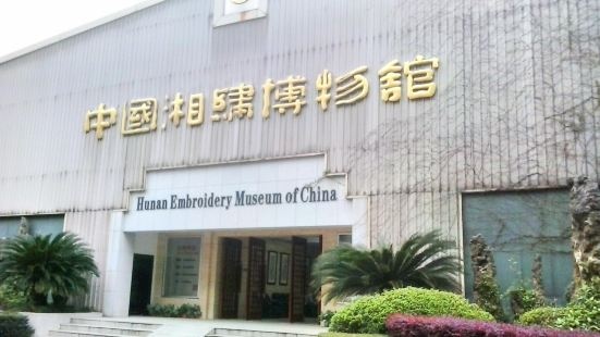 Hunan Embroidery Museum