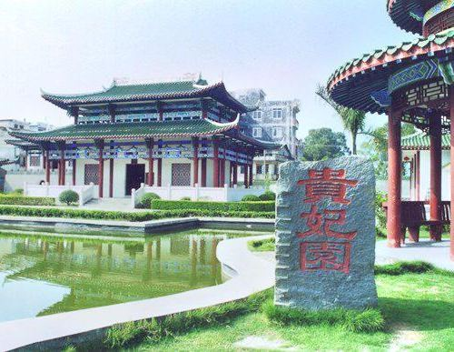 Hometown of Yang Guifei