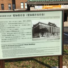 Nagoya City Archives and Museum User Photo