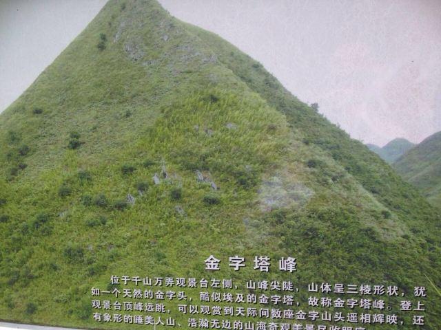 Qibainong Scenic Resort