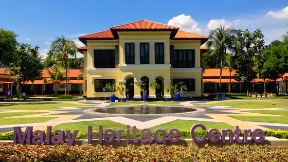 Malay Heritage Centre Adult Ticket