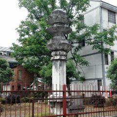 法隆寺經幢用戶圖片