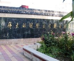 Aili Juanzeng Wenwu Exhibition Hall User Photo