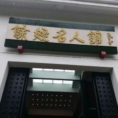 余姚名人館のユーザー投稿写真