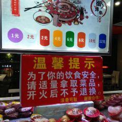 蜀豫你火鍋超市用戶圖片
