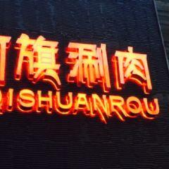 A Qi Shuan Rou ( Tong Cheng Road Yi ) User Photo