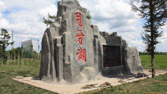 中國北方民族園