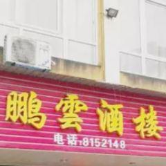 徽溪飯店用戶圖片