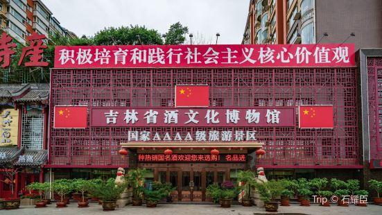 吉林省酒文化博物館