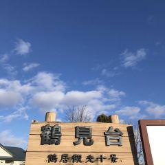 Tsurumidai User Photo
