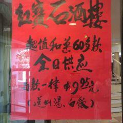 Restaurant Ruby Rouge User Photo