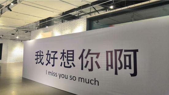 長春失戀博物館
