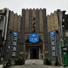 Qingtai No.2 Hotel Former Site User Photo