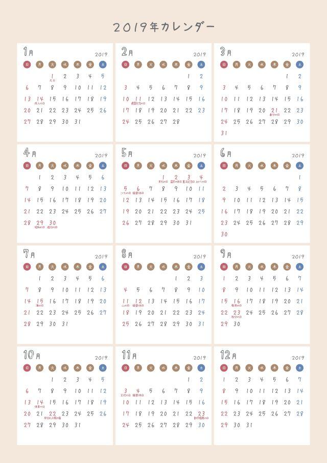 2019年カレンダー・令和元年の祝日