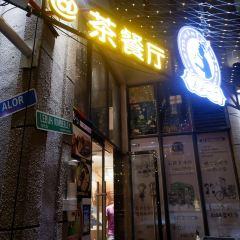 馬來一下茶餐廳Malay coffee(複興城店)用戶圖片