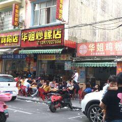 華姐雞粉店用戶圖片