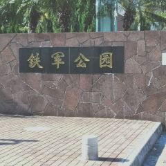 Tiejun Park User Photo