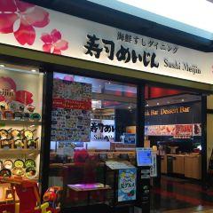 Sushi Meijin Bepputsurumi用戶圖片