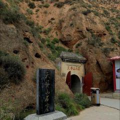 Tianti Mountain Grottos User Photo