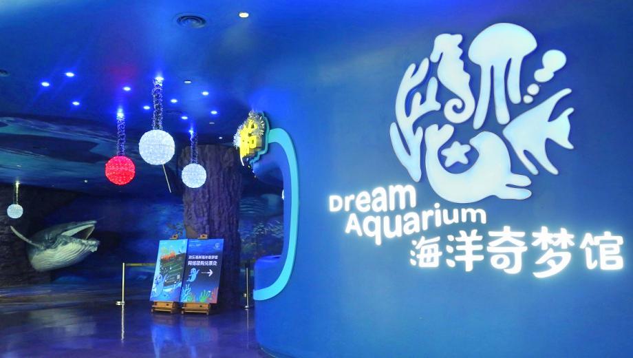 歓楽海岸海洋奇夢館(ハッピーコースト・マリンミュージアム)