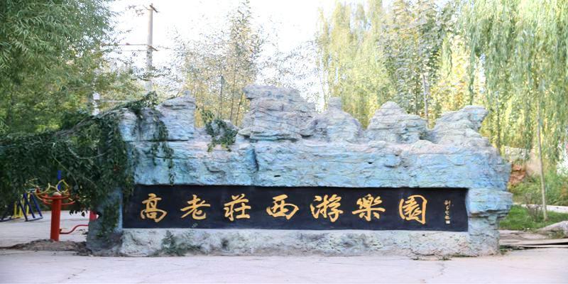 高老莊西遊樂園