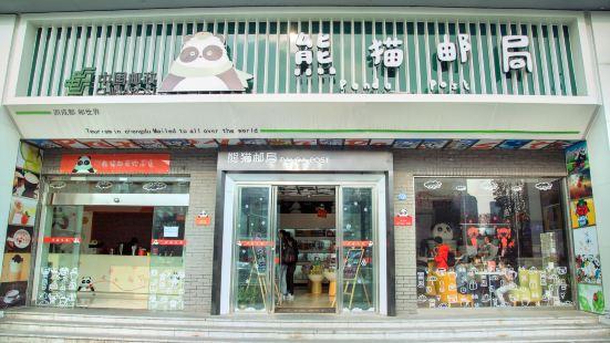 Panda Theme Post Office