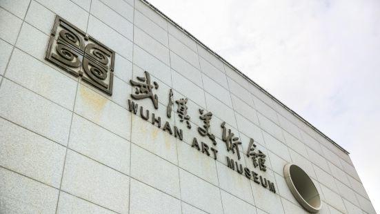 武漢美術館